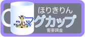 ほりきりんマグカップ